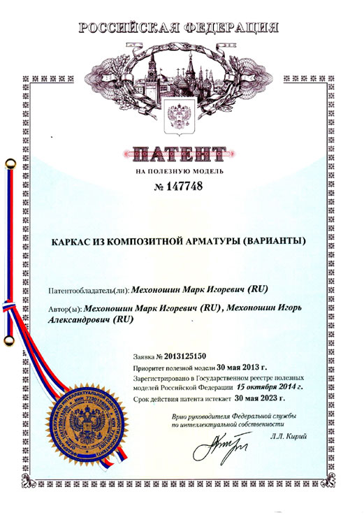 patent-147748