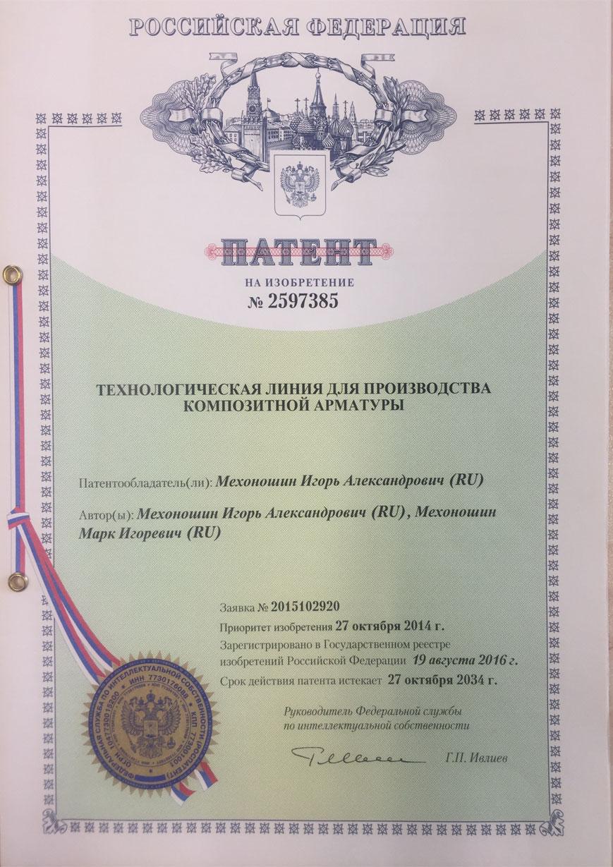 patent-2597385
