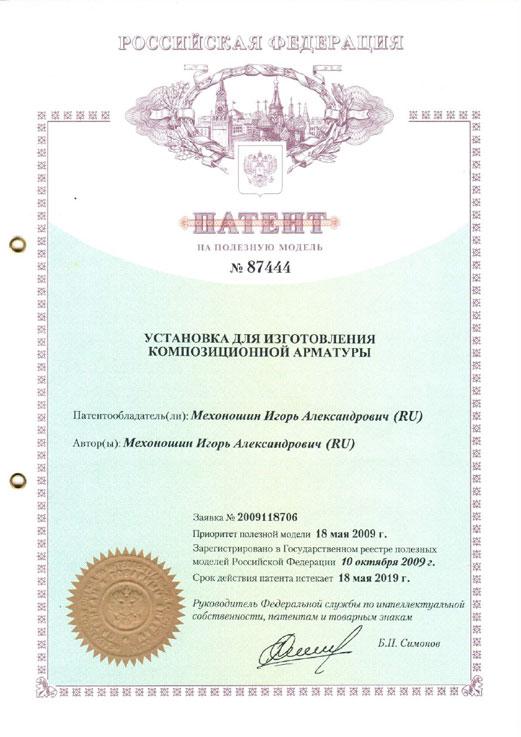 patent-87444