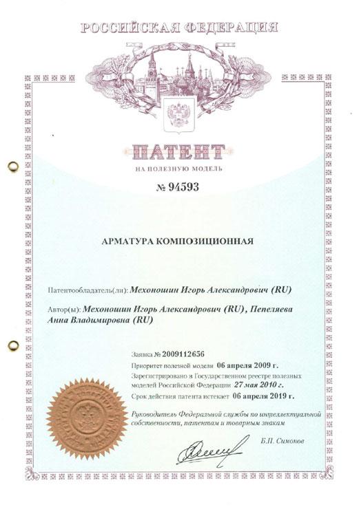 patent-94593