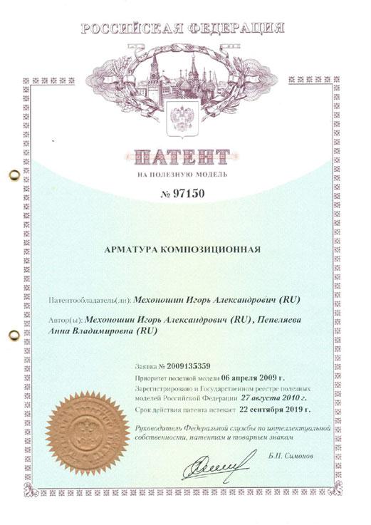 patent-97150